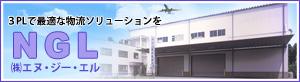 株式会社エヌ・ジー・エル