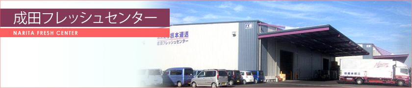 成田フレッシュセンター