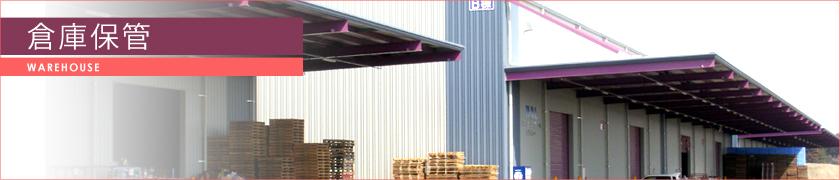 倉庫保管業務